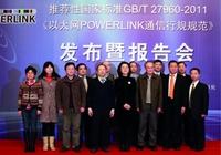 China erhebt POWERLINK zur höchsten nationalen Norm