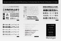 Monotype baut japanisches Font-Angebot aus: Über 500 hochwertige Schriften führender japanischer Anbieter