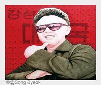 Ausstellung des nordkoreanischer Künstler Song Byeok in Frankfurt am Main