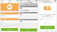 Kii verbindet sich als erster IoT-Cloud-Plattform-Anbieter mit myThings-App von Yahoo! Japan