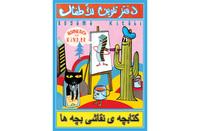 """Ein """"Malbuch für Flüchtlingskinder"""" von Jim Avignon"""