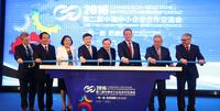 3. Deutsch-Chinesische Mittelstandskonferenz Jieyang & Shenzhen-Europe Gipfel
