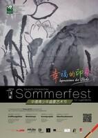 Deutsch-Chinesisches Sommerfest für Jugendliche 2017