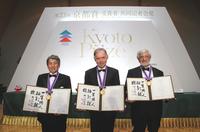 33. Verleihung des Kyotopreises durch die Inamori-Stiftung