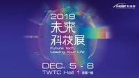 Futex Taipei 2019 präsentiert Innovationen in den Bereichen KI und Elektronik