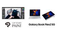 """CLIP STUDIO PAINT auf dem neu veröffentlichten """"Galaxy Book Flex2 5G"""" Notebook"""